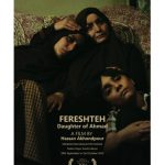 fereshteh-daughter-of-ahmad_